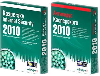 Скачать бесплатно антивирус Касперского 2009/2010!