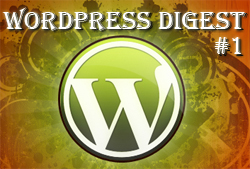 Wordpress дайджест №1 – интересно почитать