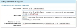 SEO плагины All in One SEO Pack и Simple Tags