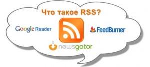 Что такое RSS и как подписаться на RSS, в подробностях
