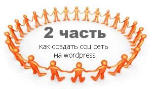 Создаем профиль автора – 2 часть руководства по созданию социальной сети