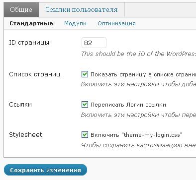 Руководство по созданию социальных сайтов на wordpress